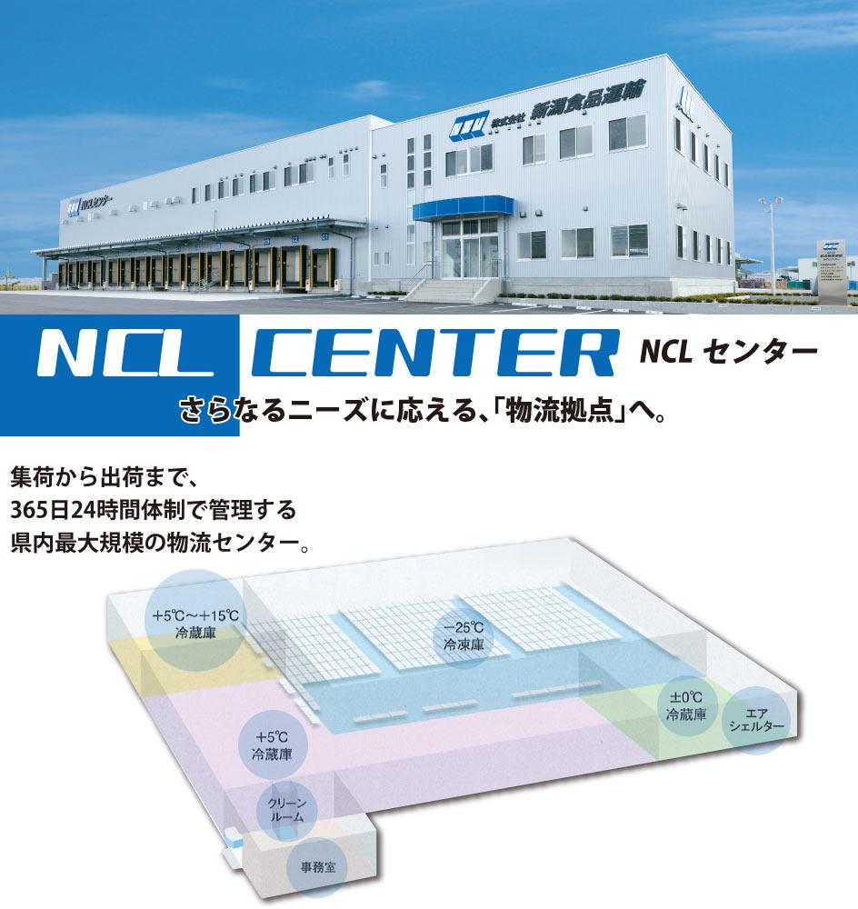 NCLセンター
